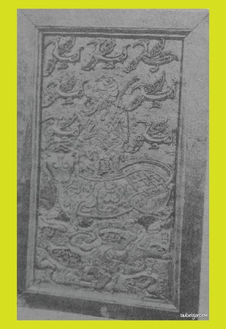 kaligrafi arab kuno dari Cirebon